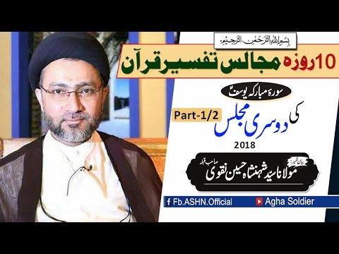 10 روزہ مجالس تفسیر قرآن(سورۂ مبارکہ یوسفؑ) کی دوسری مجلس 2018 کا (حصّہ اوّل)