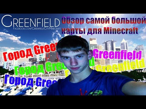 Обзор самой большой карты для Minecraft - Город Greenfield