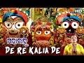 DE RE KALIA DE ଦେ ରେ କାଳିଆ ଦେ || Album- Mahabahu || Basanta Patra || SARTHAK MUSIC