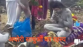 अघोरी साधुओं का रहस्य ! Aghori sadhna ujjain | where to find real aghori |
