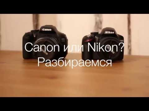 Canon или Nikon. Обзор