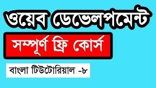 HTML5 Basic Layout Design [Bangla]