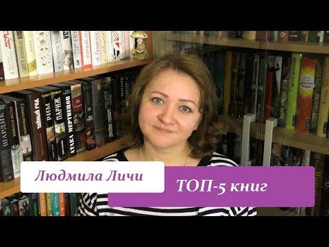 ТОП-5 книг, обвиняемых в спекуляции на теме