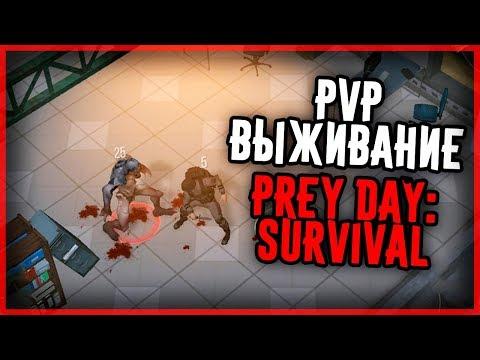 ОПАСНЫЙ ВИРУС ИЗМЕНИВШИЙ ЭТОТ МИР! СУРОВОЕ ОНЛАЙН ВЫЖИВАНИЕ! - Prey Day: Survival