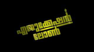 Ordinary - Education Loan Malayalam Movie Official Trailer