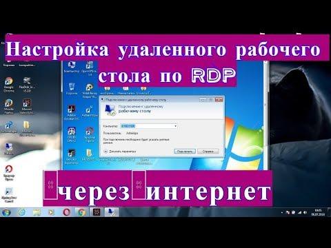 Как настроить удаленный рабочий стол по RDP через интернет