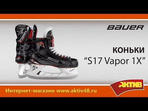 Видеообзор -  Коньки Bauer Vapor 1X