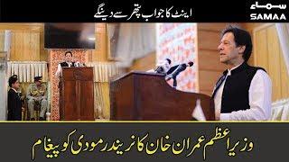 PM Imran Khan Historic Speech In Azad Kashmir Assembly | SAMAA TV | 14 Aug 2019