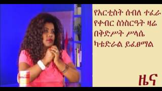 Ethiopia to bury Artist Seble Tefera (Tirfe) at Holy Trinity Cathedral, Addis Ababa