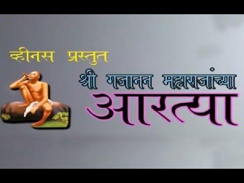 Aarti Gajanana - Shri Gajanan Maharajanchya Aartya Nonstop video