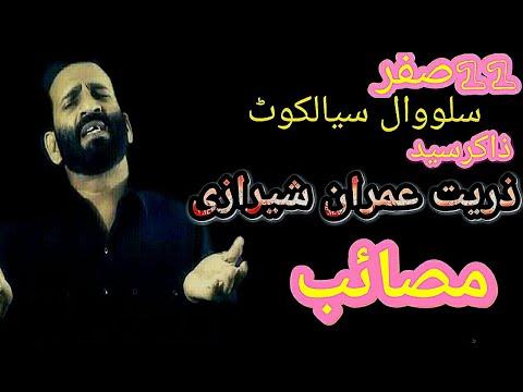 Zakir syed Zuriyat imran sherazi 11 Safar 2018 Salowal sialkot