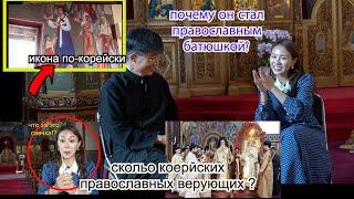 Кореец православный БАТЮШКА! Почему Корейцы верят? Ходила в православный ХРАМ в Корее - Кенха