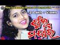 Phul Mandara ( Singer   Devjani Giri ) 4K Video 2019 New Sambalpuri Bhajan || Suvrasai Music