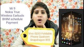 Vivo iQOO Foldable Phone with Q.S 855 , Samsung Tab Active 2 , Mi 9 , Nokia True Wireless Earbuds