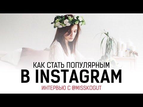 Как стать популярным в Instagram бесплатно? Интервью с Misskogut