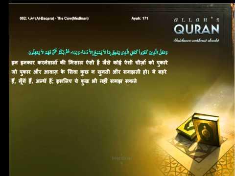 Quran Hindi Translation 002 البقرة Al Baqara The CowMedinanIslam4peace com