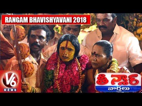 Rangam Bhavishyavani 2018 At Secunderabad Ujjaini Mahankali Bonalu | Teenmaar News