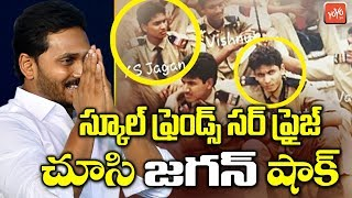 YS Jagan School Friends Surprise Gift To Him | AP CM Jagan | Telangana News