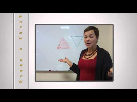 Треугольник. Психология формы