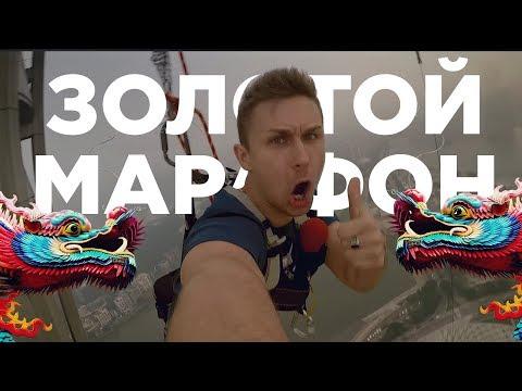 ПУЗАТ.РУ - ЗОЛОТОЙ МАРАФОН 2016 ВОСПОМИНАНИЯ - КИТАЙ