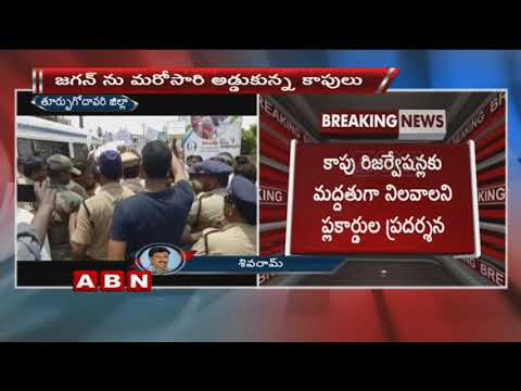 Kapu activists protest against YS Jagan Padayatra in Pithapuram