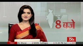 Hindi News Bulletin | हिंदी समाचार बुलेटिन – June 11, 2018 (8 pm)