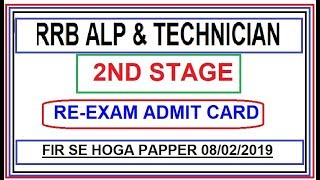 ALP AND TECHNICIAN 2nd stage  RE EXAM DATE