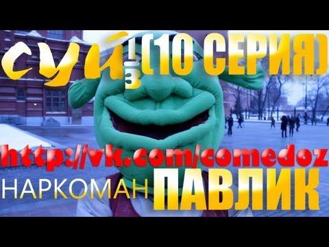 ПАВЛИК 1 сезон 10 серия