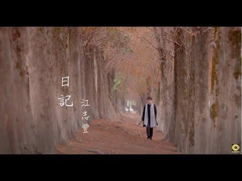 江志豐-日記 Love Diaries