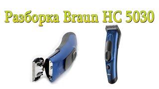 Разборка Braun HC 5030