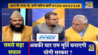 सबसे बड़ा सवाल : अबकी बार राम मूर्ति बनाएगी योगी सरकार ?