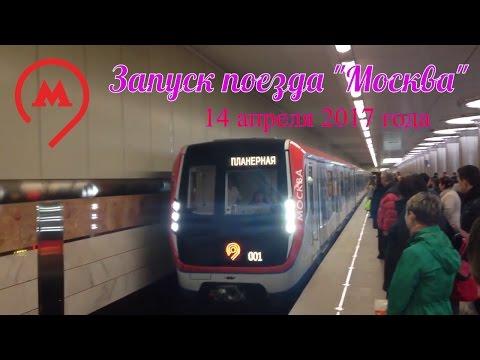 [720p] Запуск Москвы (14.04.2017)