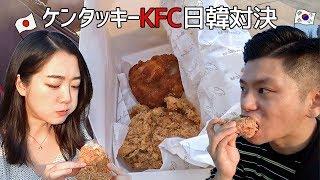 日本と韓国のケンタッキーKFCチキンを食べ比べしてみた!【日韓夫婦/日韓カップル】