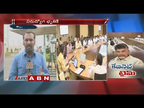 AP Cabinet Meeting | Discuss on Centre Counter Affidavit and unemployment allowance