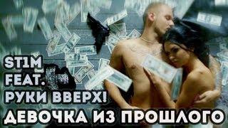 St1m (Стим) ft. Руки Вверх - Девочка из прошлого