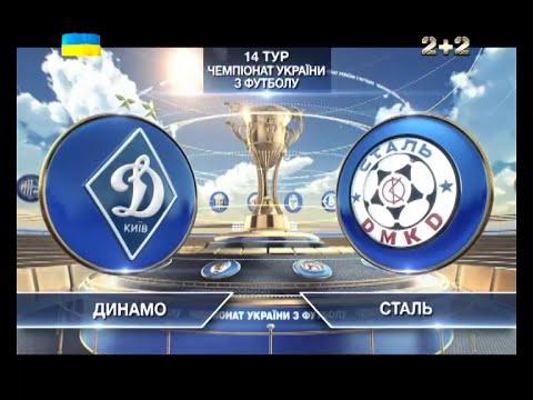 Динамо - Сталь - 2:0. Видео матча
