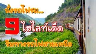 นั่งรถไฟชม 9 ไฮไลท์เด็ดทางรถไฟสายเหนือ (9 Highlights of Northern Thailand's Railway Line)