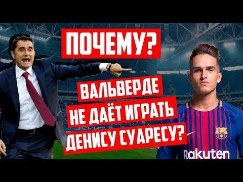 Вальверде не доверяет Денису Суаресу и Сержи Роберто. Барселона 2017