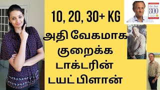 Lose weight quickly during lock down | Weight loss during lock down | #THAMIZHPENN