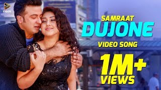 Dujone - Shadaab Hashmi | Samraat: The King Is Here (2016) | Video Song | Shakib Khan | Apu Biswas