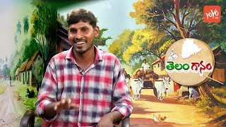 Alla Alla Neradi Folk Song by Singer Bikshapathi | Latest Telangana Folk Songs