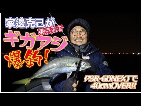 東京湾ボートにて家邊克己がPSR-60NEXTでギガアジ爆釣!!