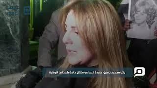 رانيا محمود ياسين: ماجدة الصباحي ستظل خالدة بأعمالها الوطنية