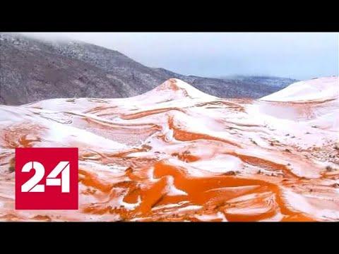 В Сахаре снова сугробы: климатологи обеспокоены участившимися аномалиями - Россия 24
