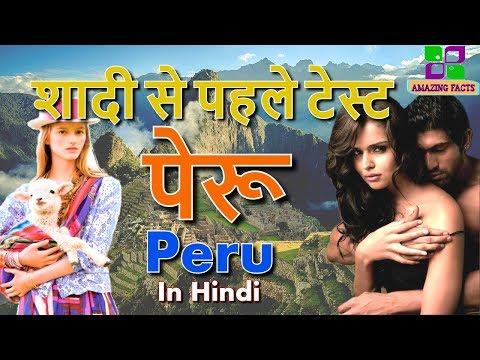 पेरू आप जानकर होंगे हैरान // Peru a amazing country