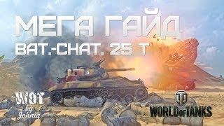 Bat.Chatillon 25t  (БатЧат) - Гайд и Обзор World of Tanks WOT VOD Guide