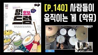 [Lv.2] 사람들이 움직이는게 - 악동뮤지션 | 드럼커버(Drum Cover) | 드럼레슨(Drum Lesson) | 드럼악보 (Sheet Music)