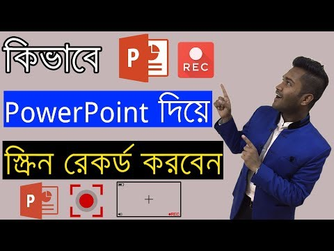 How To Record your Computer Screen Using Microsoft PowerPoint - Bangla Tutorial