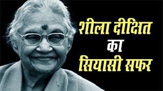 Rajiv Gandhi ने दिया Politics में ब्रेक, कैसे 15 साल में दिल्ली को बनाया नई दिल्ली   Sheila Dikshit