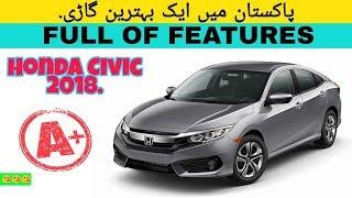 Honda Civic 2018 full review || Auto Car.